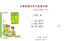 部编版二年级语文《寒号鸟》整体识字课型说课视频