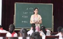 人教版四年级语文下册第一单元作文《我们的校园》习作课教学视频