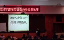 中学英语《the environment》词汇学习教学视频-邵阳市课堂改革教学比赛