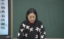 部编版九年级语文《平凡的世界》优秀说课视频