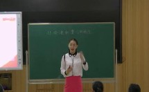 部编版八年级历史《香港和澳门的回归》参赛课教学视频-授课老师董兰