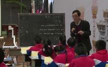 龚哲荣老师《什么是面积》一等奖教学视频-华东六省一市二十届数学观摩课