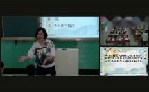 小学语文《我爱读书》课外阅读方法指导课教学视频