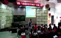 湘教版二年级音乐《金铃铛》演唱课教学视频