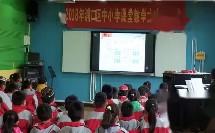 苏教版二年级音乐《亚克西巴郎》演唱课教学视频