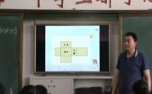 《2、长方体和正方体的展开图》教学视频课堂实录(苏教版小学数学六年级上册)-邓宾