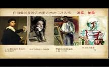 人教版高中美术绘画第一课《认识绘画艺术》获奖课四川省-资阳市