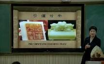 人美版高中美术美术鉴赏第十五课《民族文化的瑰宝--辉煌的中国古代工艺美术》获奖课湖北省-咸宁市