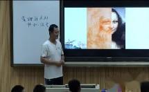 粤教版高中美术美术鉴赏第一节《巨人的时代》获奖课广西北海市