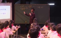 小学数学研讨课《成功与失败就差一点点》【华应龙】(第二届华应龙与化错教育研讨会)