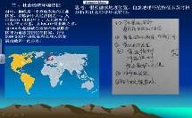 《第一章 地理环境与区域发展-章节复习与测试》人教版高二地理必修三-安徽芜湖市-董金霞