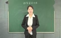 初中信息技术说课《动作补间动画》(教师招聘考试说课示范)