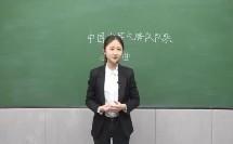 小学音乐模拟试讲《中国少年先锋队队歌》(教师招聘考试面试试讲示范)