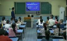 《4.一个数除以10、100、1000……的计算规律》优质课评比视频(苏教版小学数学五年级上册)-张传贵