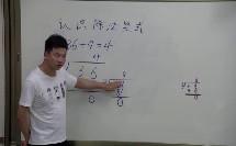 《用9的乘法口诀计算,认识乘法竖式》优质课展示视频(冀教版二年级数学上册)-吕文阁