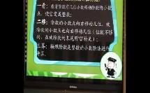 《一个数除以小数》优质课视频(人教版五年级数学上册)-冯雪