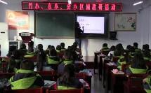 """《体会""""倍""""的意义》优质课视频(冀教版二年级数学上册)-付海燕"""