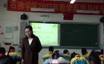 """《体会""""倍""""的意义》教学视频(冀教版二年级数学上册)-李婷"""