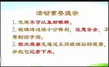 小学科学湘科版三年级下册《透过玻璃的光》获奖课重庆市
