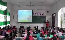 《三位数乘两位数竖式计算》教学视频(西南师大版小学数学四年级上册)-粟凤
