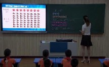 """《信息窗三(认识""""倍"""",求一个数是另一个数的几倍)》优质课评比视频(青岛版二年级数学上册)-邱耀武"""