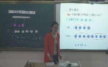 """《信息窗三(认识""""倍"""",求一个数是另一个数的几倍)》优质课评比视频(青岛版二年级数学上册)-杨金燕"""