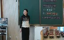 """《信息窗三(认识""""倍"""",求一个数是另一个数的几倍)》教学视频实录(青岛版二年级数学上册)-张丽"""