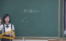 《信息窗一(角和直角的认识)》优质课视频(青岛版二年级数学上册)-何鉴