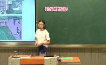 《信息窗一(角和直角的认识)》教学视频课堂实录(青岛版二年级数学上册)-牛陈丽