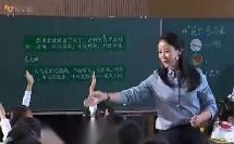 三年级语文下册第一单元第4课《昆虫备忘录》教学视频