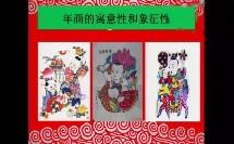 鲁美版高中美术美术鉴赏《民间美术与民居》获奖课甘肃省陇南市