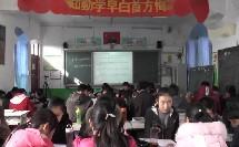 人教版生物八上6.3《保护生物的多样性》课堂视频实录-唐明辉