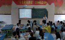 湘美版高中美术工艺选修第一课《交叉穿编的美》获奖课重庆市