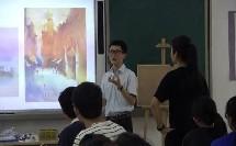 湘美版高中美术绘画选修第二课《水彩画》获奖课海南省