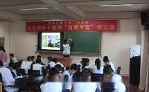 湘美版高中美术美术鉴赏第一课《追寻美术家的视线》获奖课教学视频,重庆市