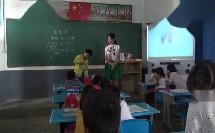 《过生日》优质课评比视频(北师大版小学数学一年级上册)-李利珍