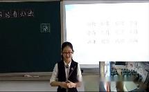 统编版二年级语文《植物妈妈有办法》获奖课堂视频-石家庄优质课评比