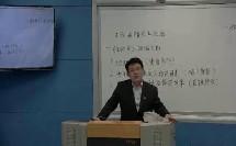 《第5课 古代希腊民主政治》人教版高一历史必修一教学视频-西藏_昌都市-代长建