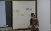 《平均数》教学视频实录(北京版小学数学四年级下册)-张莉