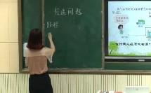《相遇问题》优质课展示视频(北师大版小学数学五年级下册)-张晓梅