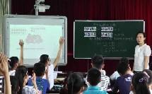 《邮票的张数》优质课展示视频(北师大版小学数学五年级下册)-朱莉