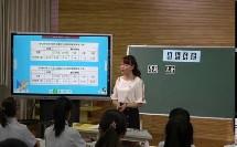 《银行存款》课堂教学实录(北京版小学数学六年级上册)-王荣