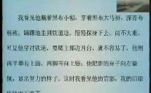 部编语文A版小学语文五年级上册《皮皮鲁的风筝》优质公开课教学视频,广东省珠海市