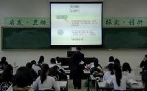 高中高二地理《地理环境对区域发展的影响》教学课例