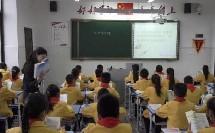 部编西南师大小学语文五年级下册《我和乌丽娜》获奖课教学视频,重庆市