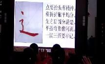 北师大版五年级上册书法《走之儿》获奖课教学视频,山西省晋城市