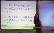 人教2011课标版生物七下-4.4.3《输送血液的泵 -心脏》教学视频实录-朱晓旭