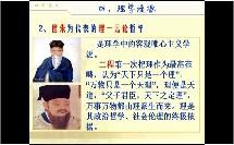 高中历史微课视频《通过对中国古代理》
