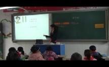 《图书馆》河南小学数学观摩课-北师版一年级下册-禹晓