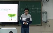 工艺制作纸建筑模型之八角楼的制作_徐青试讲示范课综合实践七年级